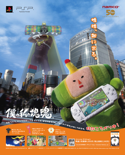 Katamari Poster - Prince Ru|3z, even as a little stuffed toy - so cool
